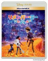 『リメンバー・ミー』MovieNEXは7月18日より発売