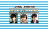 この夏に開催される男性限定オーディション『ワタナベエンターテインメントBOYSオーディション2018』