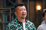 日本テレビ系連続ドラマ『ゼロ 一獲千金ゲーム』(毎週日曜 後10:30※初回は10時から) (C)日本テレビ