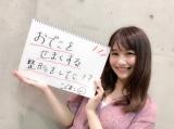 高橋朱里の素顔を発表した小嶋真子 (画像は高橋朱里写真集公式ツイッターより)
