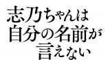 映画『志乃ちゃんは自分の名前が言えない』公開中(C) 押見修造/太田出版 (C)2017「志乃ちゃんは自分の名前が言えない」製作委員会
