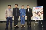 舞台あいさつ登壇者(左から)ジミー大西、中尾明慶、六角慎司、村上ショージ(C)2018YDクリエイション