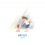 『未来のミライ』オリジナル・サウンドトラック
