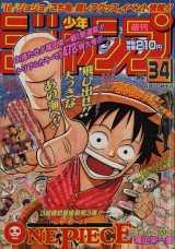ワンピースが新連載された当時の号(C)週刊少年ジャンプ 1997 年 34 号/集英社