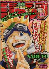 NARUTOが新連載された当時の号 (C)週刊少年ジャンプ 1999 年 43 号/集英社