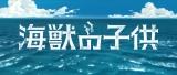 アニメーション制作会社STUDIO4℃の最新作は長編アニメーション『海獣の子供』(C) KaijunoKodomo Committee