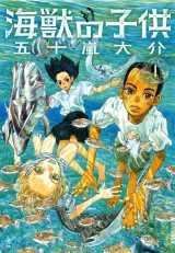 原作は五十嵐大介氏の漫画『海獣の子供』(C)五十嵐大介/小学館