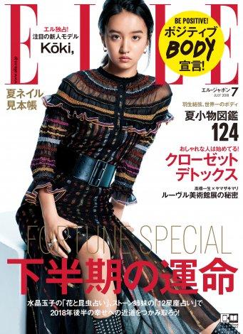 サムネイル 『ELLE JAPON』7月号でモデルデビュ−したKoki, 撮影:操上和美