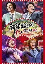 舞祭組が8月にリリースするライブDVD/Blu-ray『舞祭組村のわっと!驚く!第1笑』(通常盤)