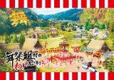 DVD『舞祭組村のわっと!驚く!第1笑』(初回限定盤)