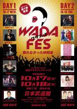 和田アキ子、武道館でフェス初開催