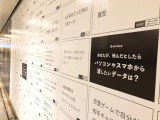 一般から募集した「消したいデータ」(C)テレビ朝日