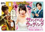 日本テレビ系『サバイバル・ウエディング』ポスタービジュアル (C)日本テレビ