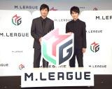 麻雀プロリーグ『Mリーグ』の発足会見に参加した(左から)田中圭、本郷奏多 (C)ORICON NewS inc.
