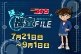 TVアニメ『名探偵コナン』を見て謎解きに挑戦 7・21から5週連続