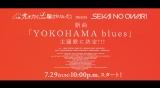 「太陽とオオカミくんには騙されない?」主題歌はSEKAI NO OWARI新曲「YOKOHAMA blues」に決定(C)AbemaTV