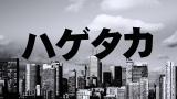 7月19日スタート、テレビ朝日系木曜ドラマ『ハゲタカ』タイトルバック映像より(C)テレビ朝日