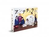 DVD4位、Blu-ray Disc5位『アンナチュラル/DVD-BOX』(TBS)