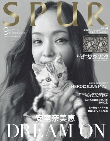 サムネイル 『SPUR』9月号の表紙を飾る安室奈美恵(C)SPUR2018年9月号/集英社