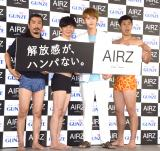グンゼ次世代アンダーウェア『AIRZ』発売記念イベントに出席した(左から)菅良太郎、向井慧、杉野遥亮、尾形貴弘 (C)ORICON NewS inc.
