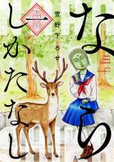漫画『ならしかたなし』コミック第1巻書影 (C)雪野下ろせ/白泉社・花とゆめ