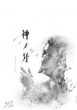 10月に放送される『神ノ牙-JINGA-』(C)2018「JINGA」雨宮慶太/東北新社
