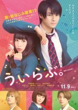 キンプリ、新曲が映画『ういらぶ。』主題歌に 平野紫耀「一緒に盛り上がって」