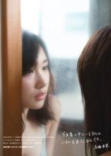AKB48・高橋朱里1st写真集『曖昧な自分』裏表紙カット(撮影/佐藤裕之)