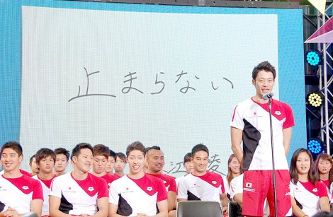 入江陵介選手の意気込みは『止まらない』=『パンパシ水泳 ゴールドコースト2014』壮行会 (C)ORICON NewS inc.
