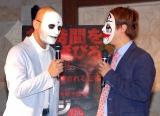 劇中に登場するマスクを被って現れたコロコロチキンペッパーズ(左から)ナダル、西野創人=映画『パージ』イベント (C)ORICON NewS inc.