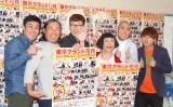 『東京グランド花月』開催発表会見に出席した(左から)山本博、秋山竜次、馬場裕之、すっちー、ナダル、西野創人 (C)ORICON NewS inc.