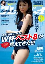 『週刊プレイボーイ』28号に登場する古賀哉子(C)栗山秀作/週刊プレイボーイ