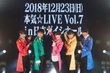 マジプリ、12・23日本ガイシホール公演が決定