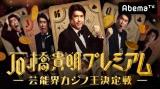 『石橋貴明プレミアム—芸能界カジノ王決定戦—』(C)AbemaTV