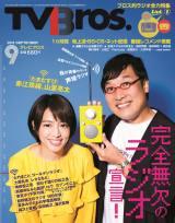 『TV Bros.』なのに…最新号でラジオ大特集 表紙は赤江珠緒&山里亮太