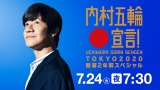 7月24日午後7時半から放送『内村五輪宣言!〜TOKYO 2020開幕 2年前スペシャル〜』