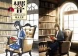 背景の本棚まで完全再現された第1集(C)2018映画「響 -HIBIKI-」製作委員会 (C)柳本光晴/小学館