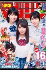 『週刊少年マガジン』34号に登場するけやき坂46