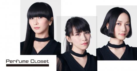サムネイル 『Perfume Closet』第2弾アイテム公開