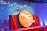 Netflixオリジナルシリーズ『宇宙を駆けるよだか』プレミア試写会イベントの舞台 (C)ORICON NewS inc.