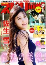 表紙カット(C)小学館・週刊ビッグコミックスピリッツ