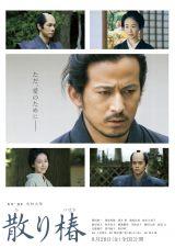岡田准一が主演する映画『散り椿』第二弾ビジュアル