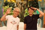 日本テレビ系『所さんの目がテン!』と『ZIP!』がコラボ 桝太一アナが毎朝ガラパゴス諸島から生中継 (C)日本テレビ