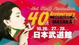 ホットスタッフ・プロモーション創立40周年記念イベント出演者が決定