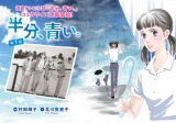 連続テレビ小説『半分、青い。』KADOKAWAの「COMIC BRIDGE online」でコミカライズ連載開始(漫画:村田順子、原作:北川悦吏子)