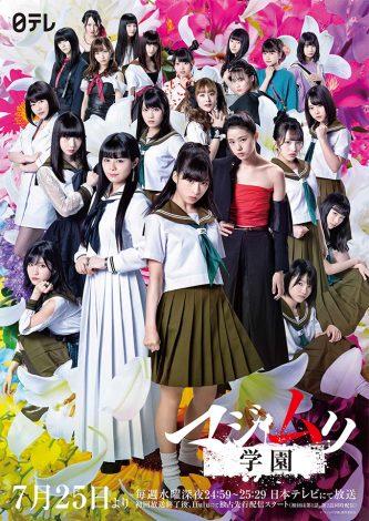 今夜スタート!AKB48小栗有以初主演ドラマ『マジムリ学園』(C)「マジムリ学園」製作委員会