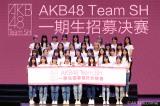 AKB48 Team SH』の第1期生オーディション合格者34人