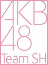 AKB48 Team SHロゴ