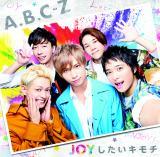 A.B.C-Zの5thシングル「JOYしたいキモチ」通常盤