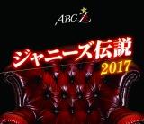 シングルと同時発売のBlu-ray『ABC座 ジャニーズ伝説2017』